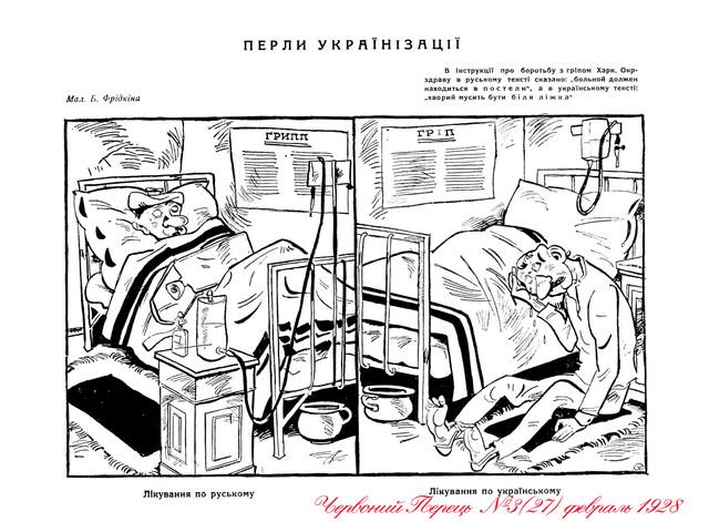 Perec-chervony-1928-03-02