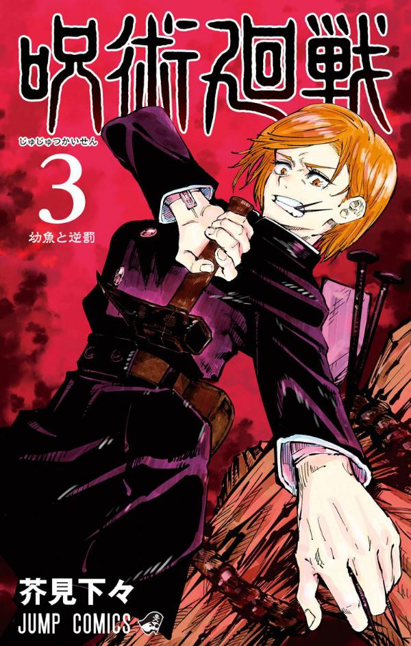 000-cover-vol-03