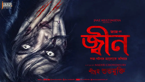 Jinn-bangla-movie-1024x576.jpg
