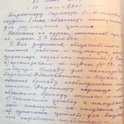 7-56-1-134-43-26-03-1942-3