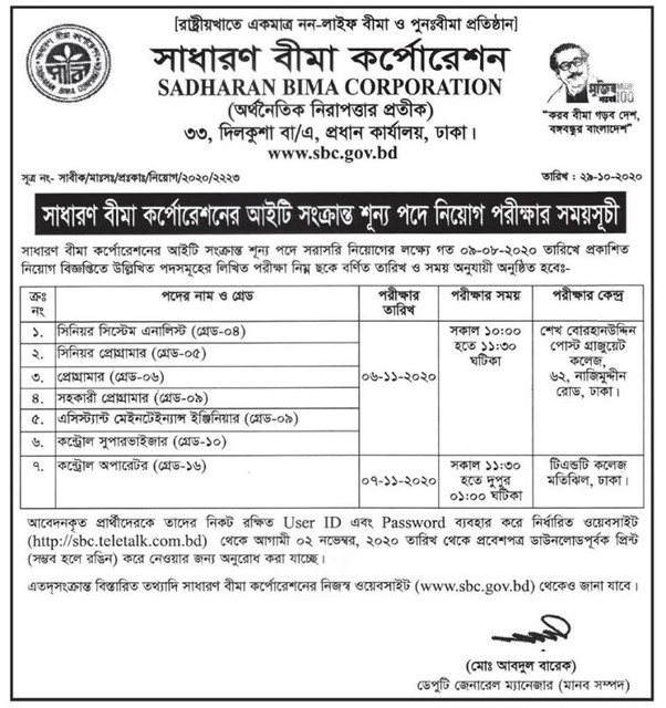 SBC-Admit-Card-2020-download-of-sadharan-bima-corporation