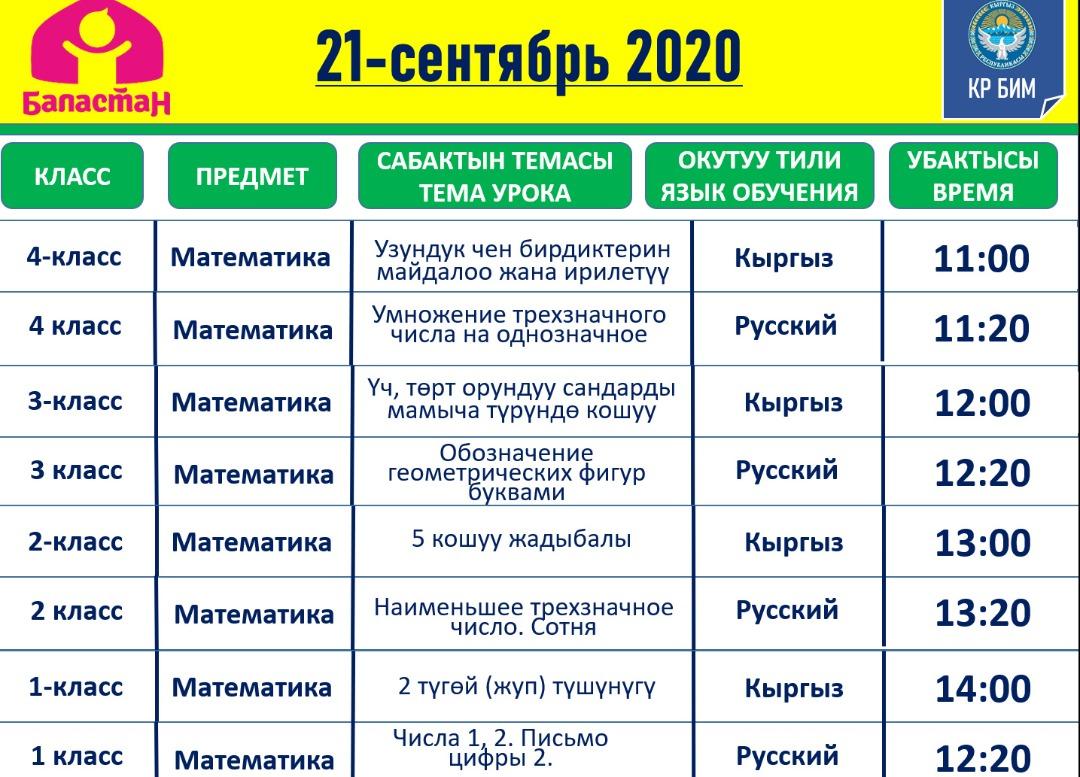 IMG-20200919-WA0014