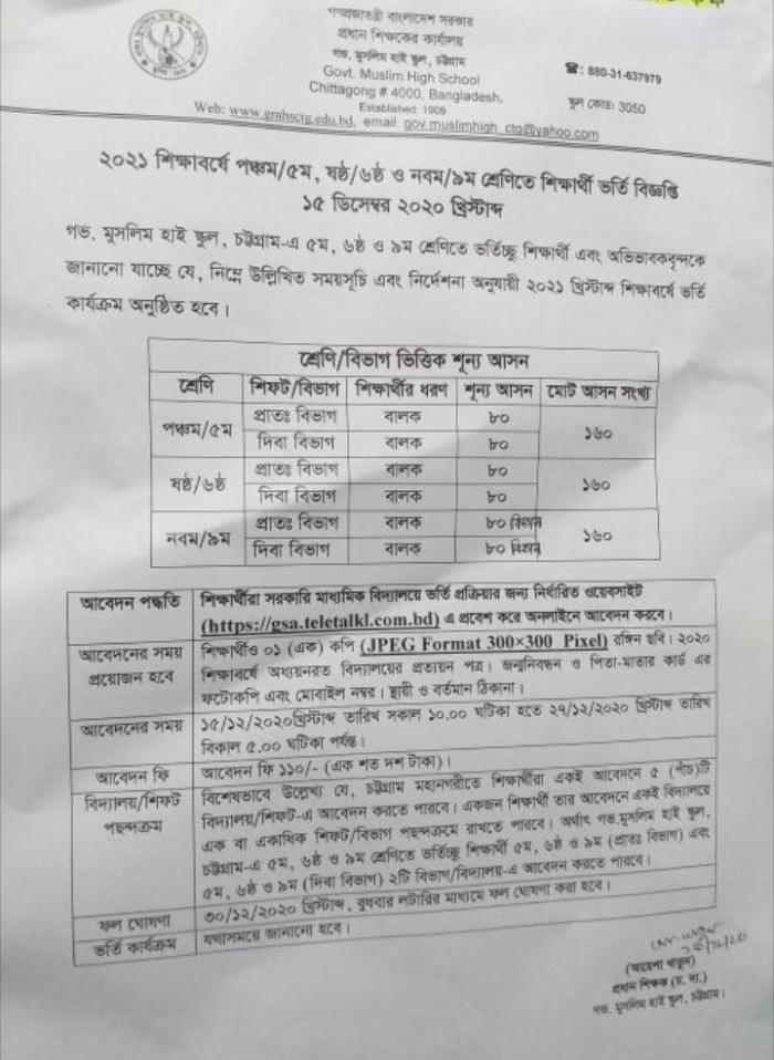 govt-muslim-high-school-notice