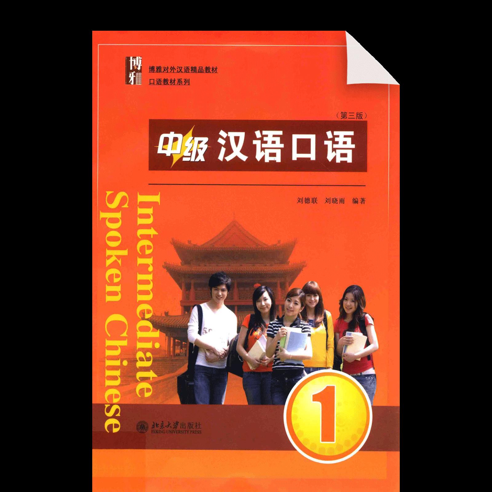 Intermediate Spoken Chinese (3 Edition) (Volume 1) (Sample)