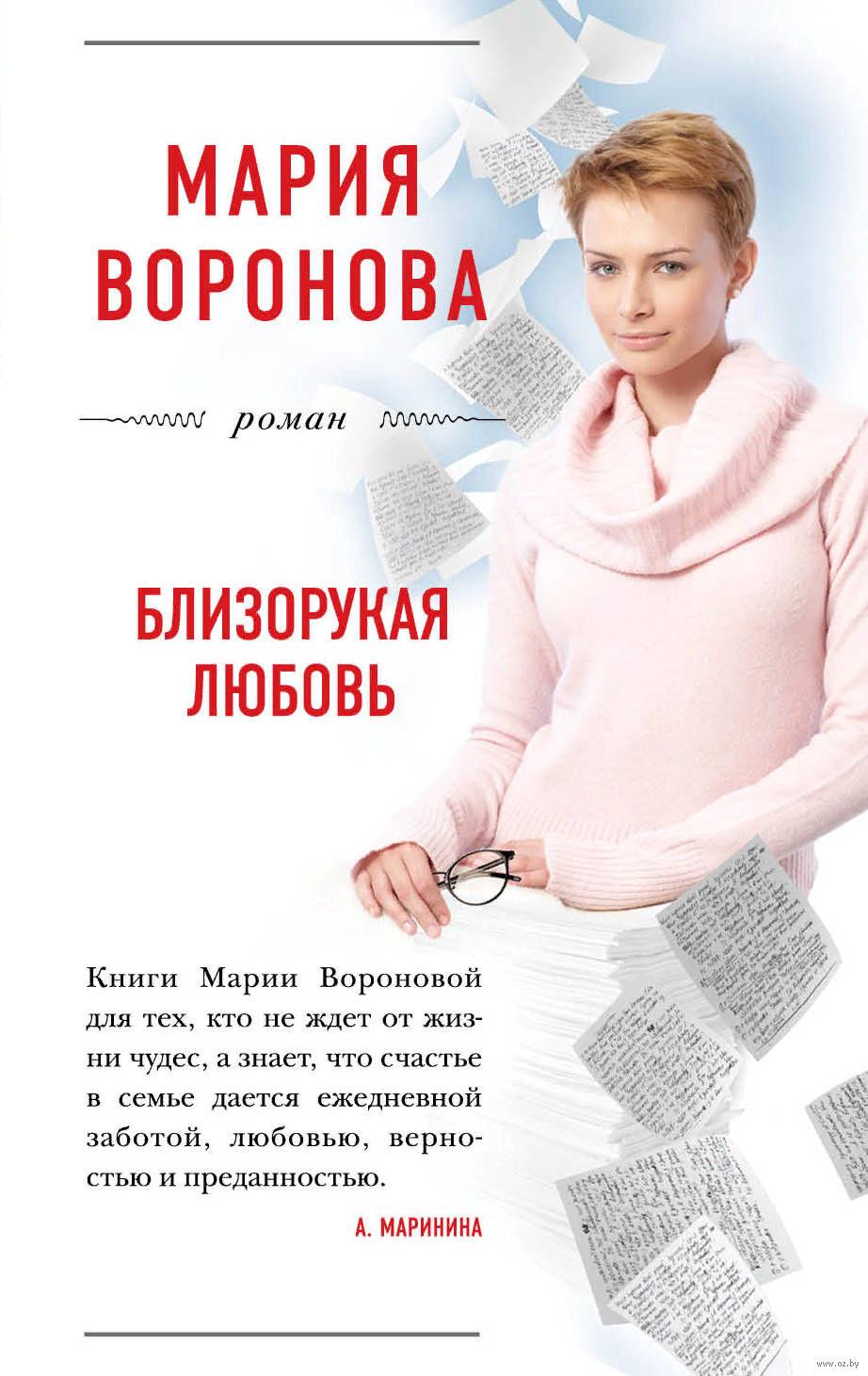 Близорукая любовь. Автор:Мария Воронова