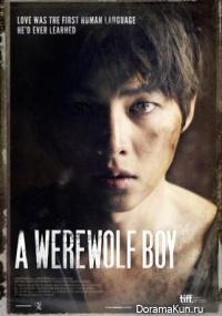 Парень-оборотень / A Werewolf Boy