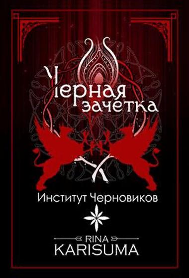 Черный диплом. Институт Черновиков - Рина Карисума