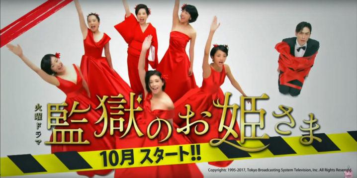 مسلسل Prison Princesses مترجم