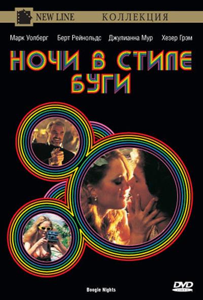 Смотреть Ночи в стиле буги / Boogie Nights Онлайн бесплатно - История начинается в 1977 году в долине Сан-Фернандо, когда всемирно известный режиссёр...