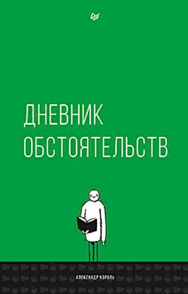 «Дневник обстоятельств» Александр Король