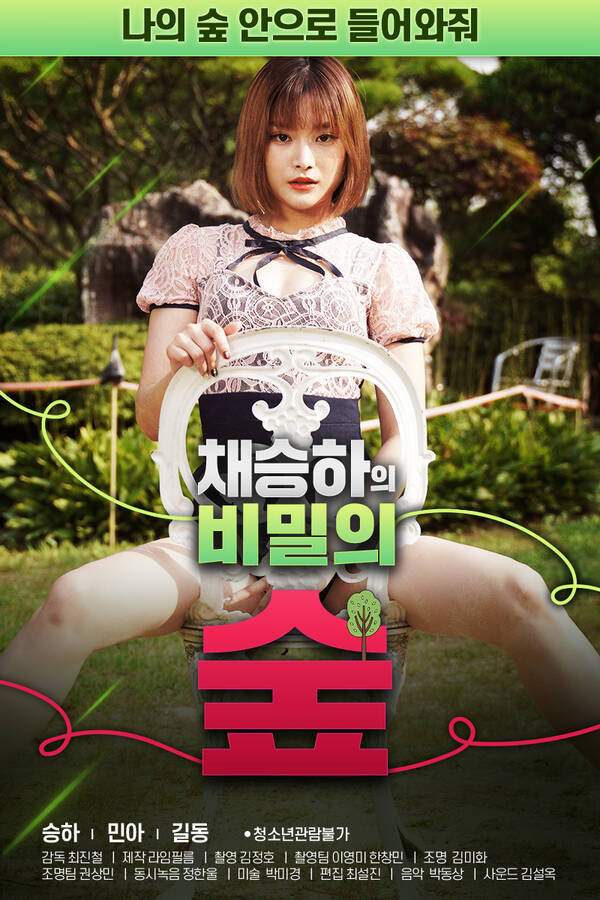 18+ Chae Seung-ha's Secret Forest (2020) Korean Movie 720p HDRip 600MB Download