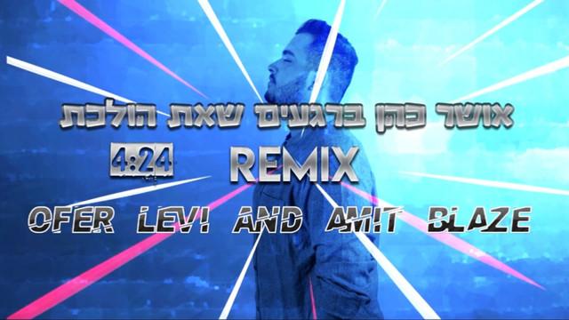 Ofer-Levi-Amit-Blaze
