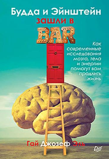 Будда и Эйнштейн зашли в бар. Как современные исследования мозга, тела и энергии помогут вам продлить жизнь Эль Г