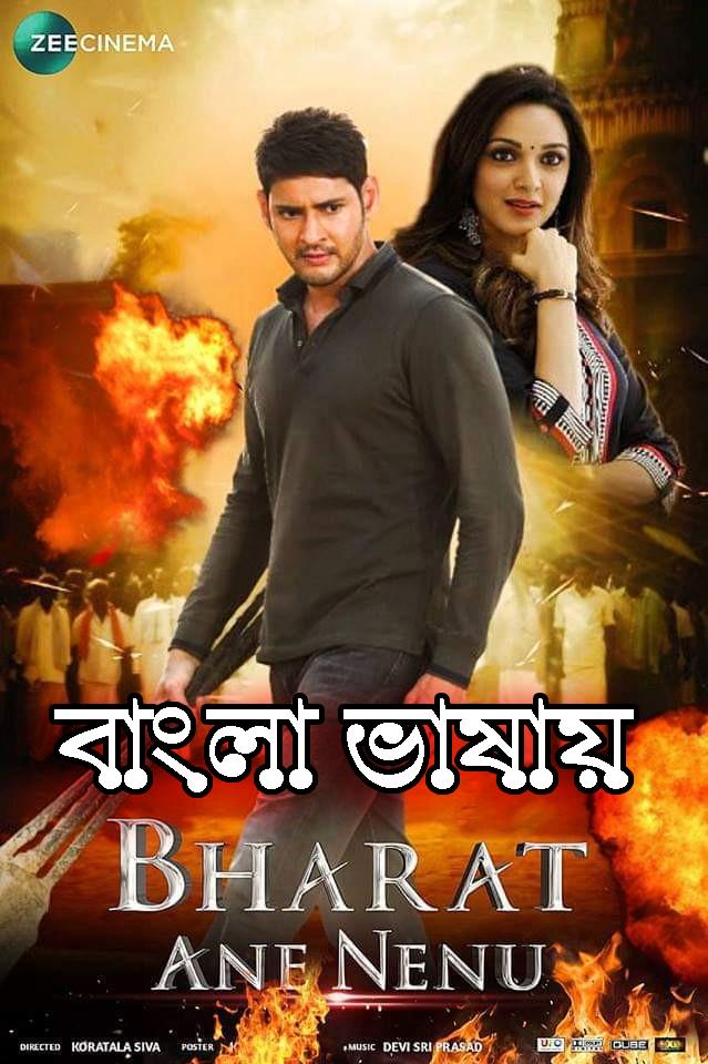 Dashing CM Bharat (Bharat Ane Nenu) 2021 Bengali Dubbed ORG 720p HDRip 950MB Download