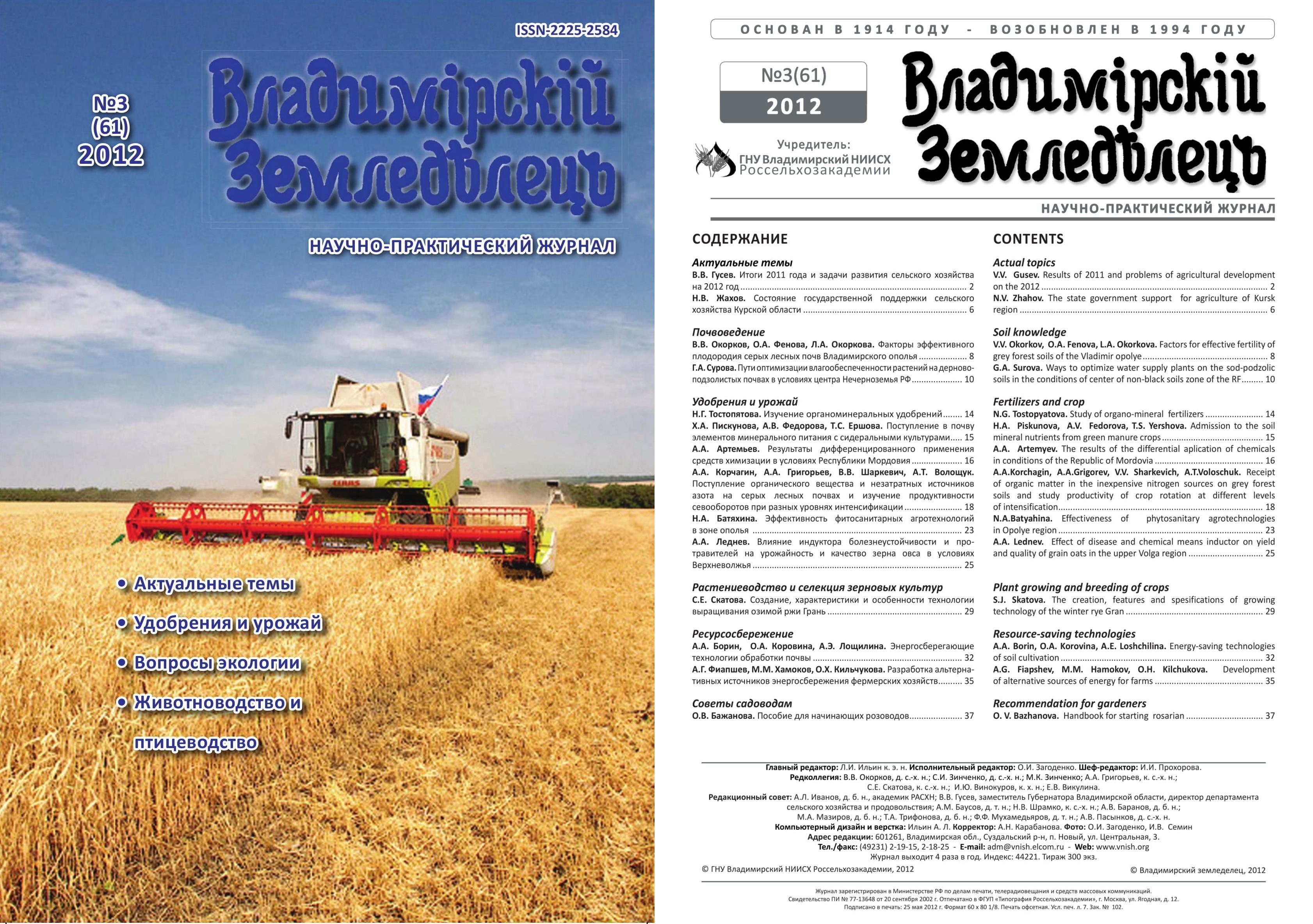 Владимирский земледелец 3(61) 2012