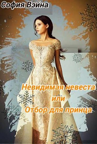 Невидимая невеста или Отбор для принца. София Вэйна