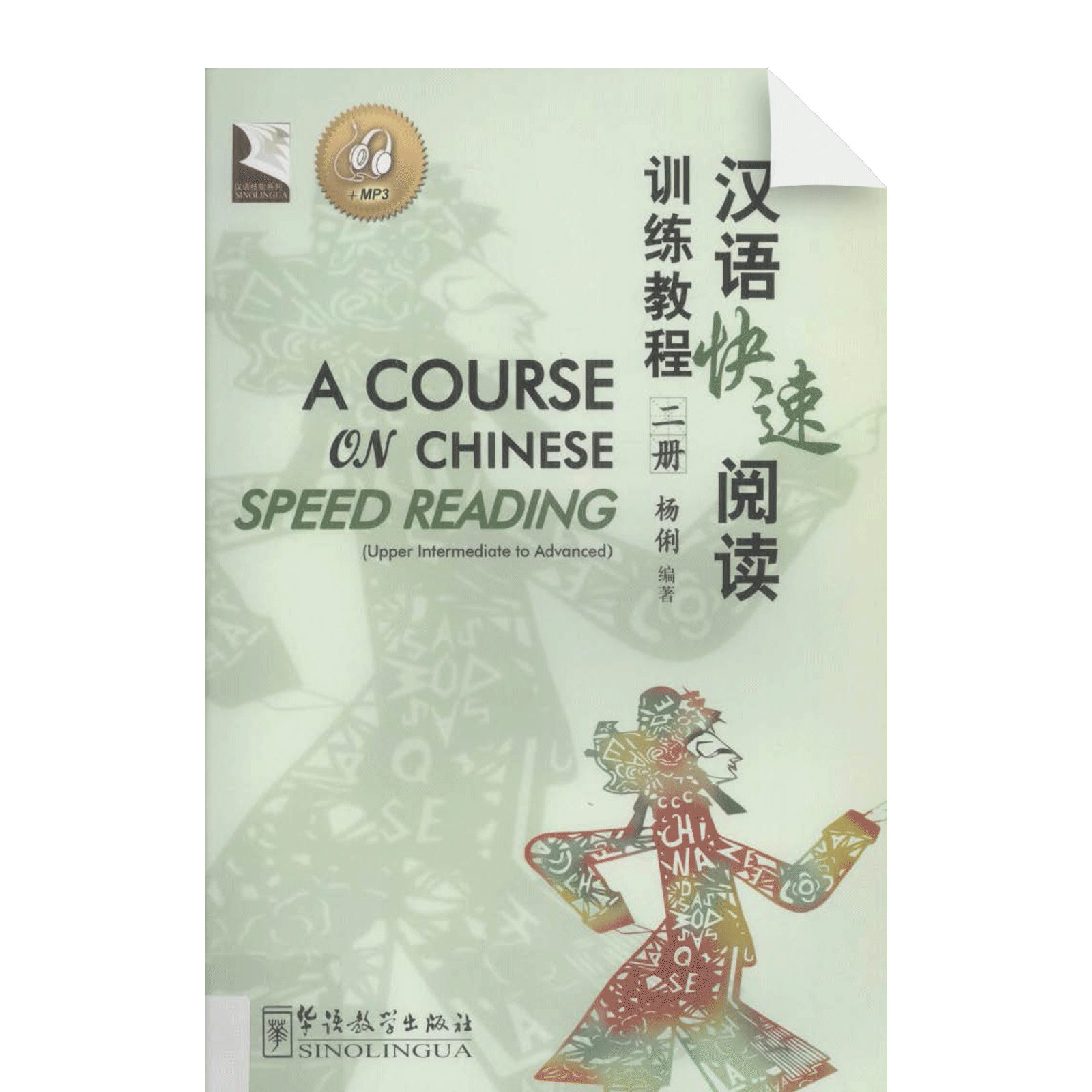 A Course for Chinese Speed Reading 2