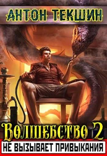 Волшебство не вызывает привыкания-2. Антон Текшин