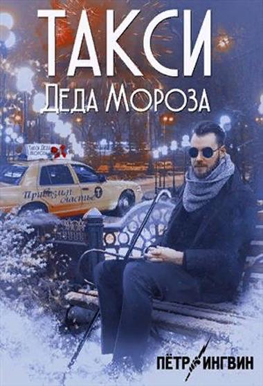 Такси Деда Мороза. Петр Ингвин