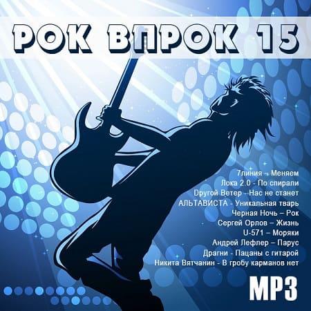 Рок впрок 15 (2020) MP3