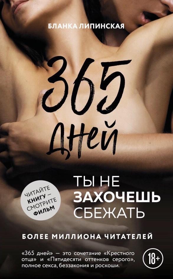 Бланка Липинская | 365 дней (2020) [EPUB]