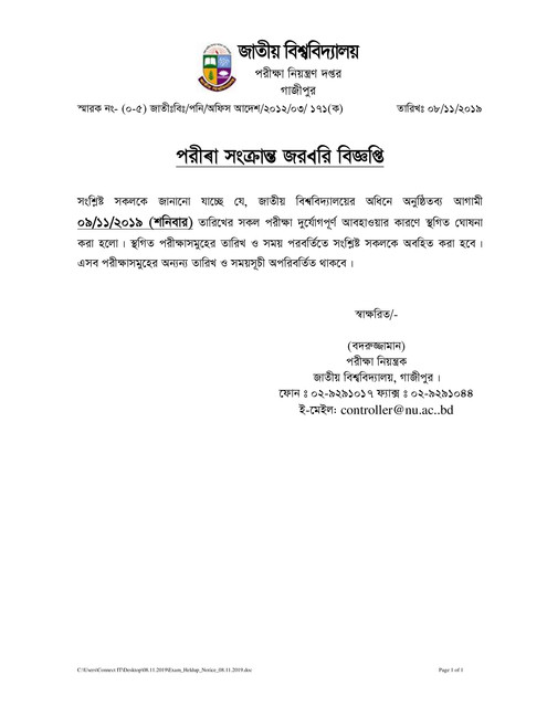 Exam-Heldup-Notice-08-11-2019-page-001