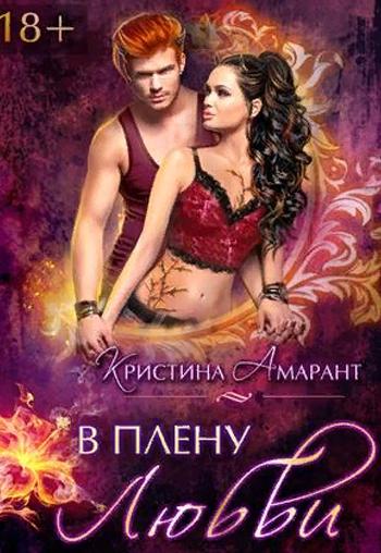 В плену любви. Кристина Амарант