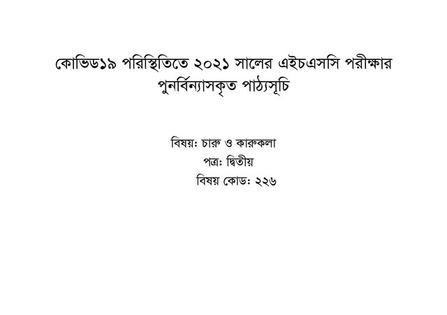 HSC Arts & Crafts 2nd Paper Short Syllabus 2021