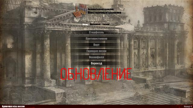 Скачать Неисторичные сражения - ОБНОВЛЕНИЕ