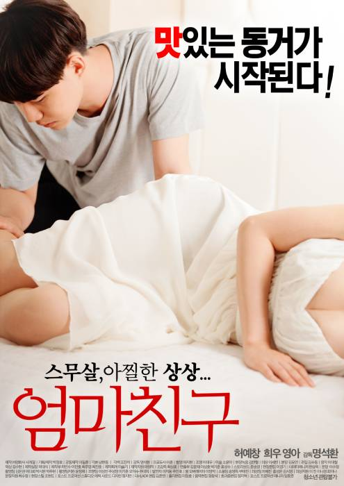 18+ Moms Friends 2021 Korean Movie HDRip – 720p 480p – 800MB 400MB – Download