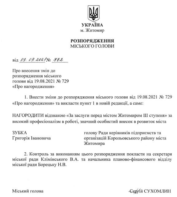 denZT 1 - До Дня Житомирян мер нагородив відзнакою «За заслуги перед містом» спортсменку, двох солістів та свекра депутатки