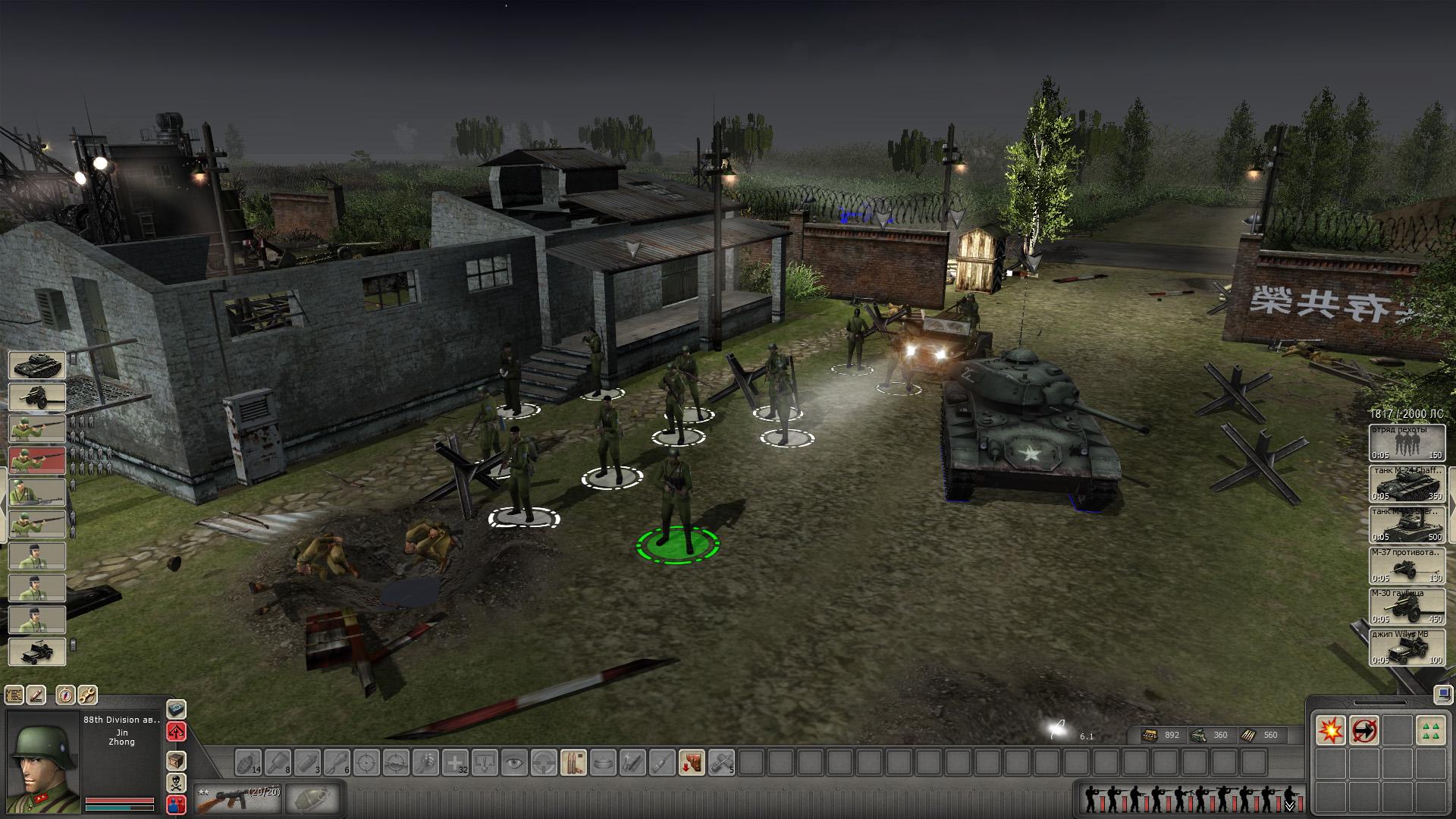 Second Sino Japanese War_rus(В тылу врага 2: Штурм/MfW: AS(2.05.15)