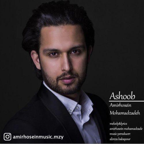 دانلود آهنگ جدید امیرحسین محمدزاده به نام آشوب