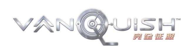 那份極致快感登上PlayStation®4! 『BAYONETTA&VANQUISH』決定於3月10日(二)開始預購!  VANQUISH-LOGO-CHT