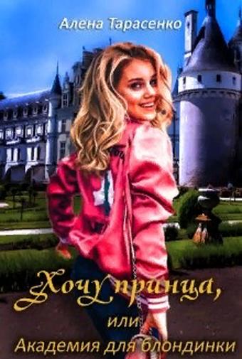 Хочу принца, или Академия для блондинки. Алена Тарасенко