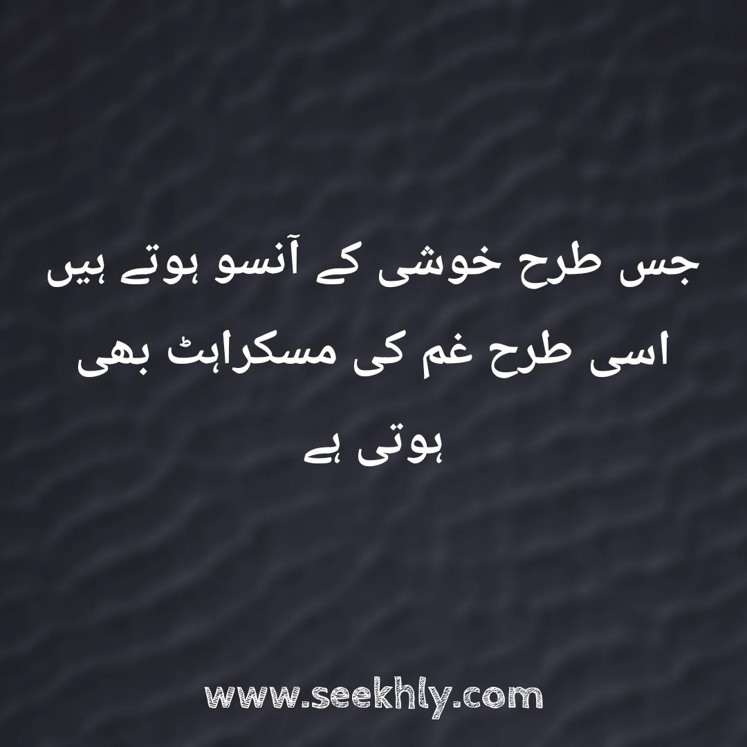Urdu poetry,Urdu Quotes,poetry about life,