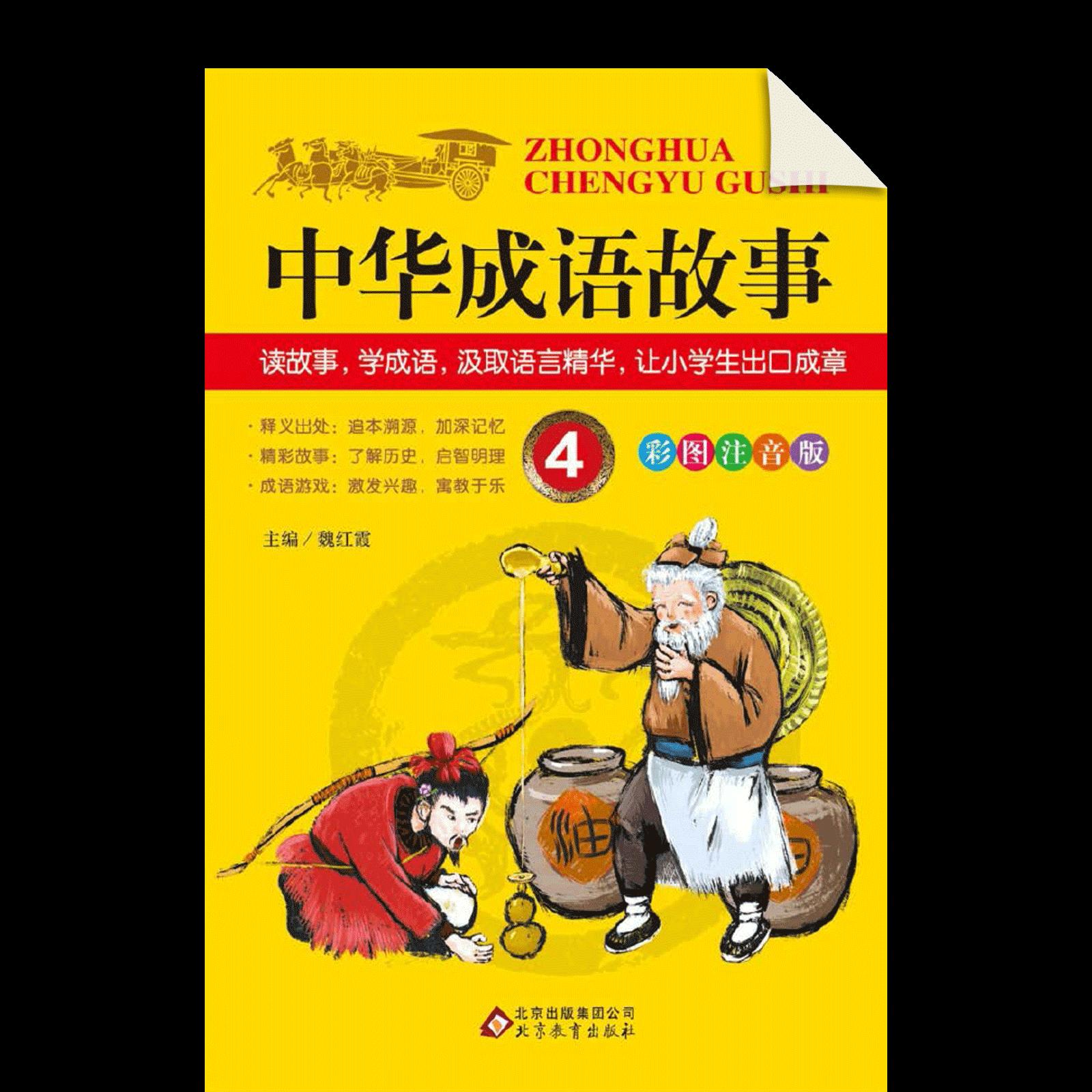 Zhonghua Chengyu Gushi 4