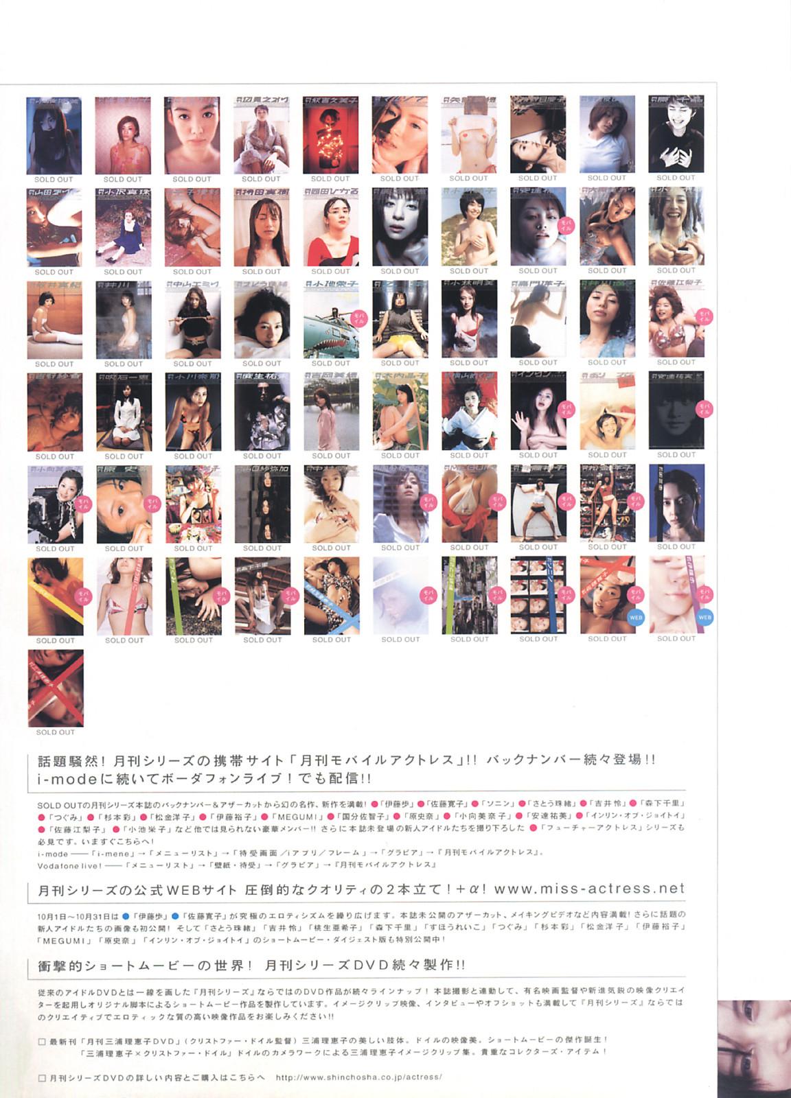 月刊 加藤夏希 写真集 natuki080