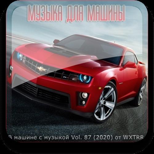 Cборник - В машине с музыкой Vol. 87 (2020) MP3