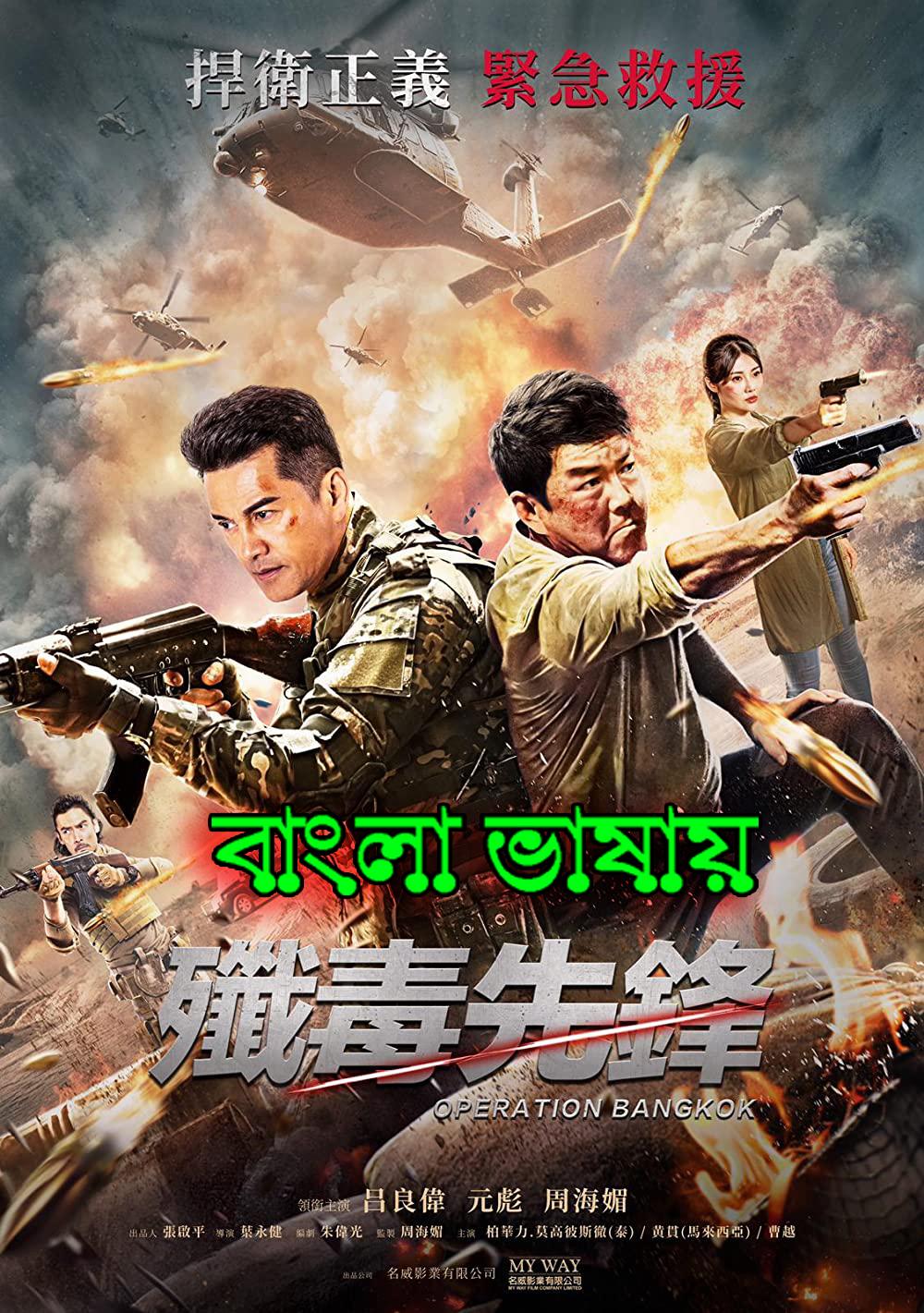 Heroes Return (2021) Bengali Dubbed ORG 720p HDRip 750MB Download