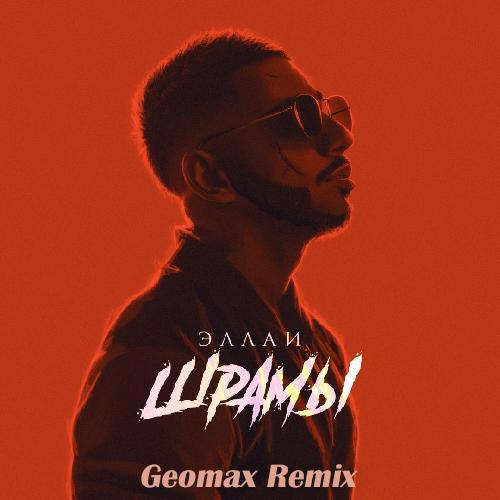 Эллаи - Шрамы (Geomax Remix) [2020]