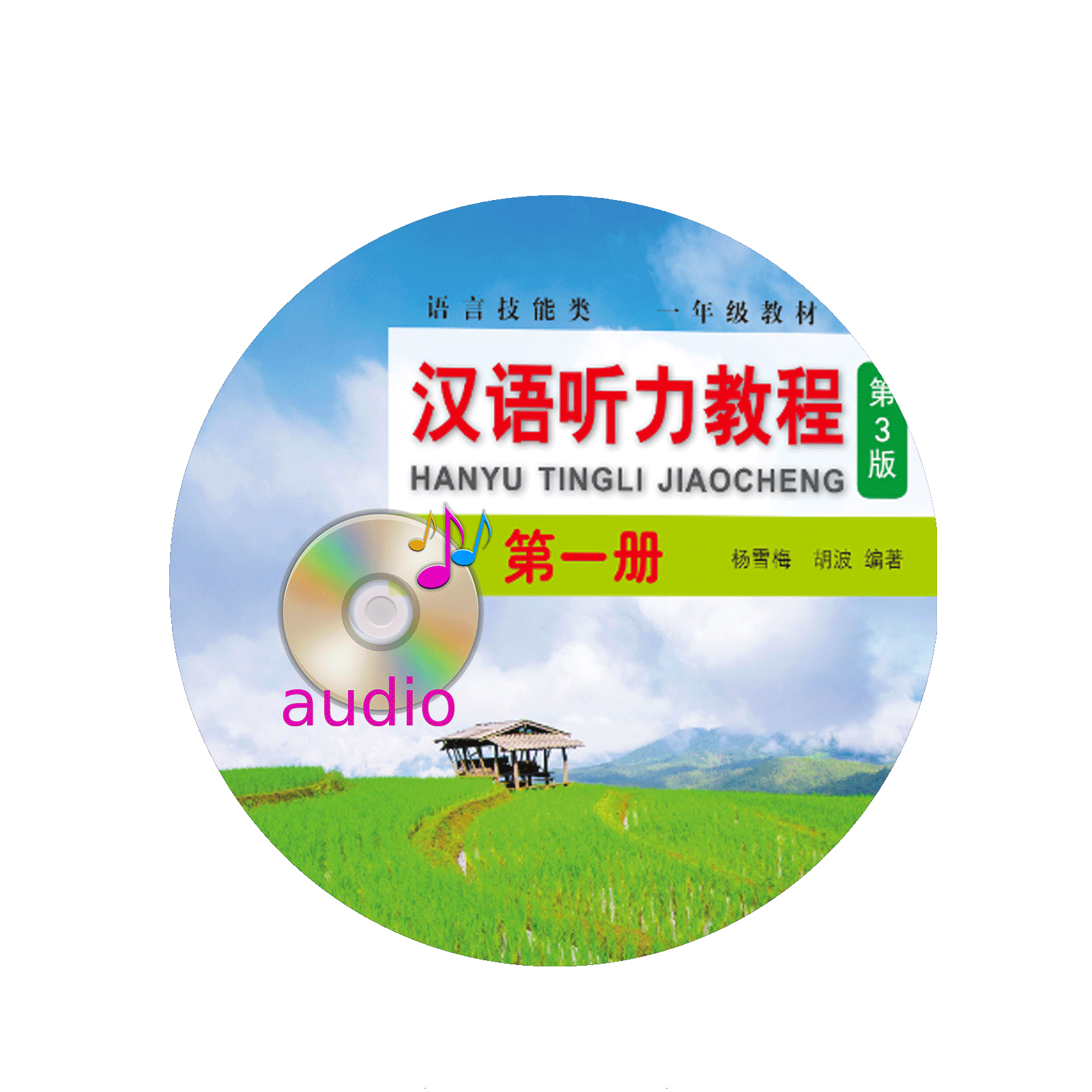 Hanyu Tingli Jiaocheng Di3ban Di1ce Audio