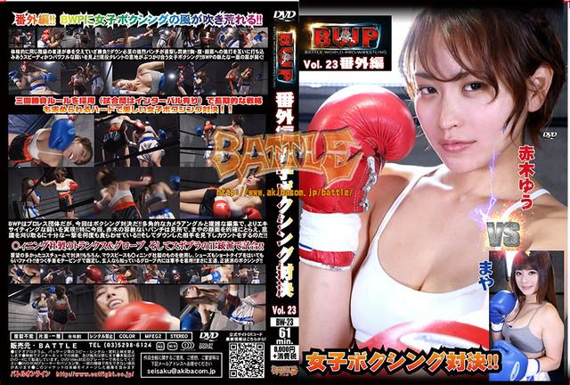 BW-23 BWP番外編 女子ボクシング 赤木ゆうVSまや