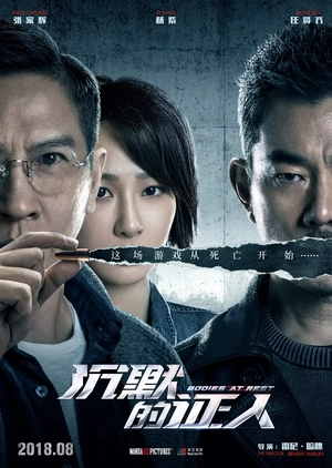 Bodies at Rest (2019) Chinese Movie 10800p HDRip 800MB Download