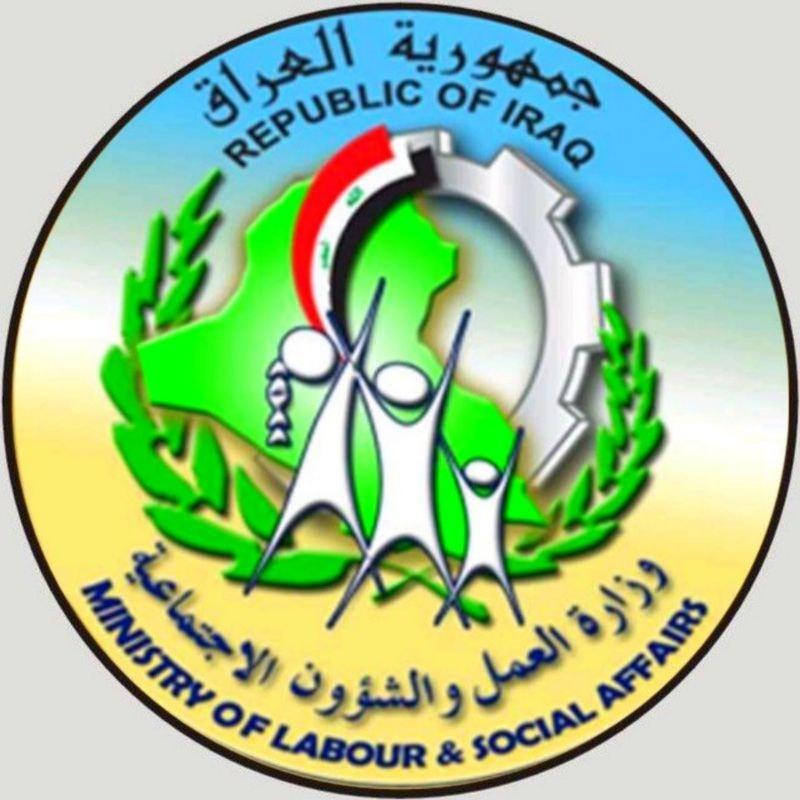 وزارة العمل العراقية تحدد موعد رواتب الرعاية الاجتماعية الدفعة الرابعة