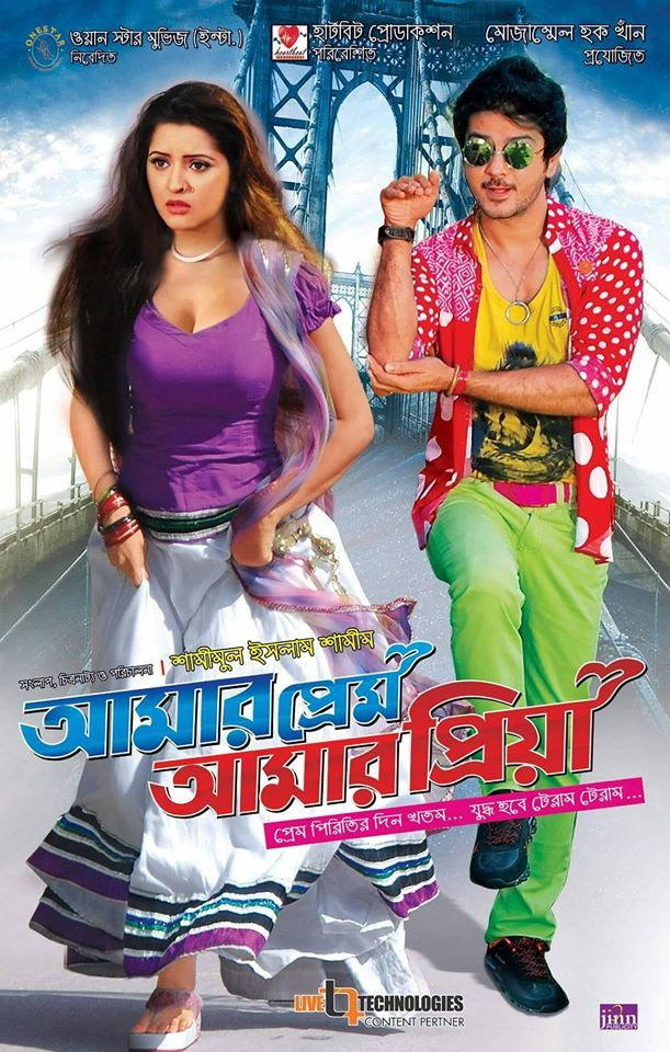 Amar Prem Amar Priya 2020 Bangla Movie 720p HEVC HDRip 350 MB