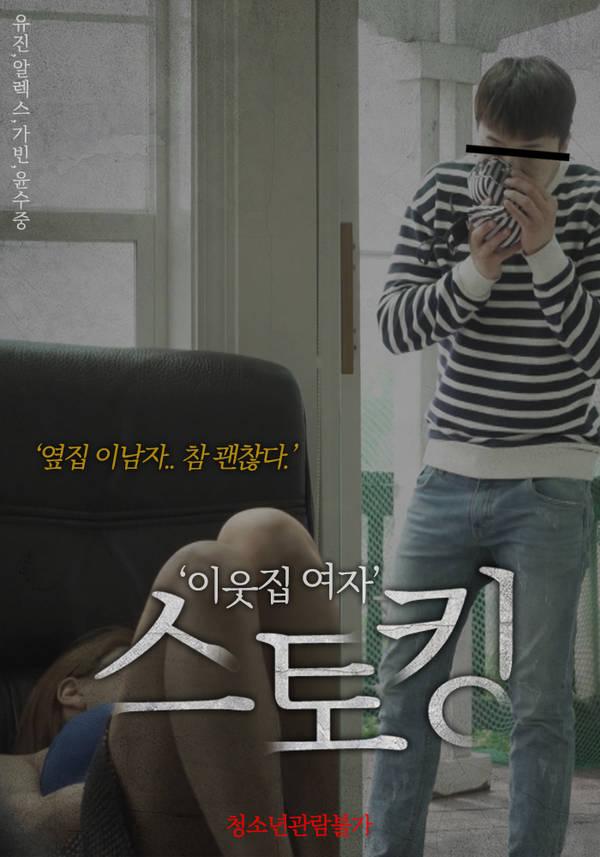 18+ Girl My Neighbor Stalking 2020 Korean Movie 720p HDRip 450MB Download