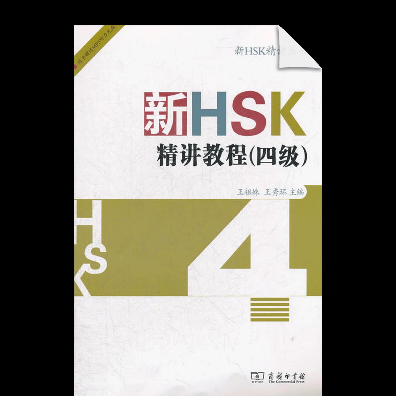 Xinhsk Jingjiang Jiaocheng 4Ji