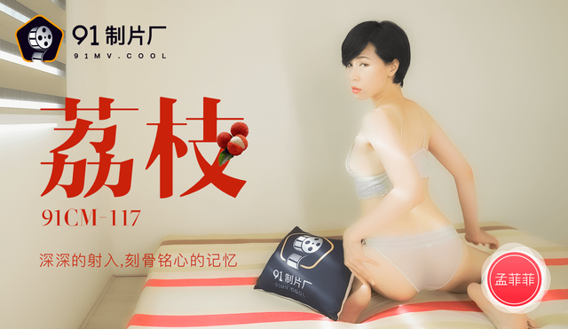 果冻传媒91CM-117荔枝-孟菲菲