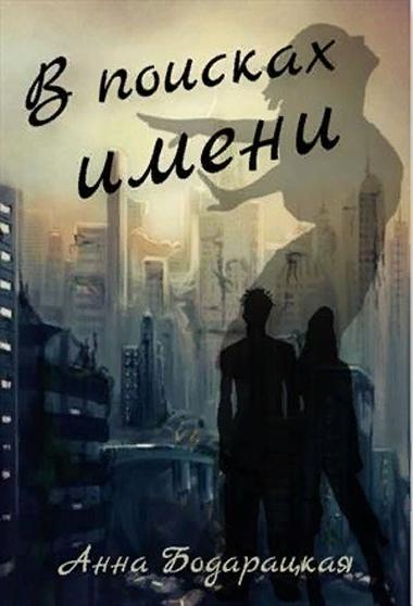 В поисках имени. Анна Бодарацкая